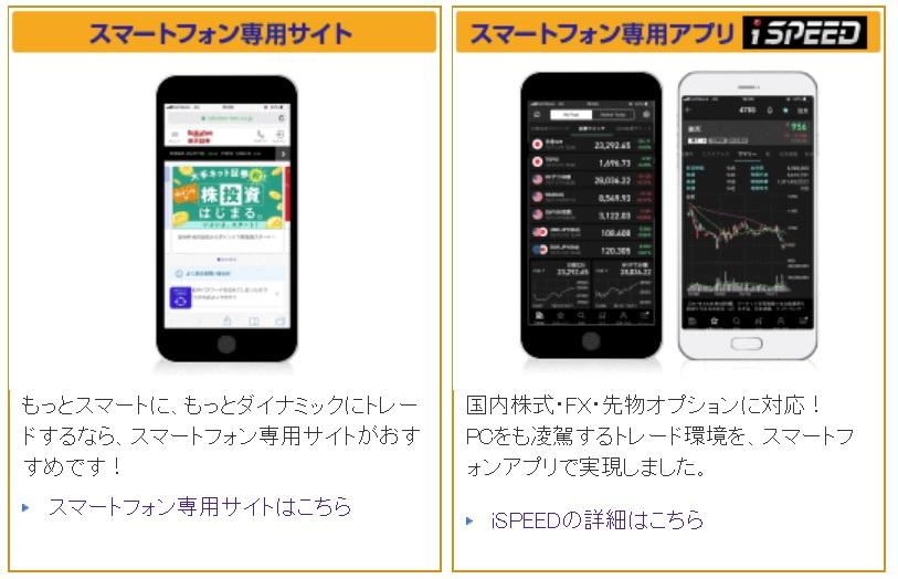 スマホ版のサイトとスマホアプリの2種類がある