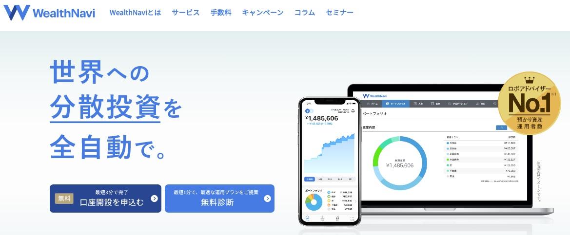 【sbi証券】ロボアドの評判は?メリット・デメリットをわかりやすく解説