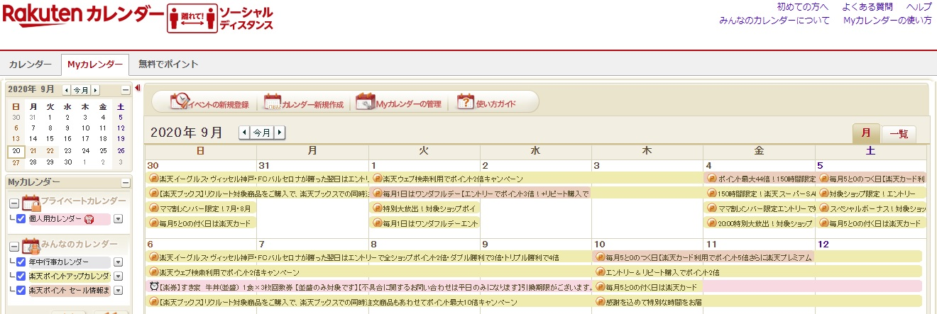 楽天カレンダーでスケジュールを確認する