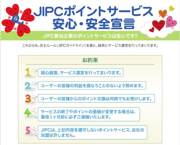 JIPCの加盟サイト