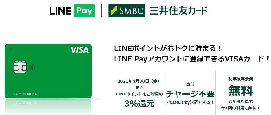 Visa LINE Payクレジットカードとは