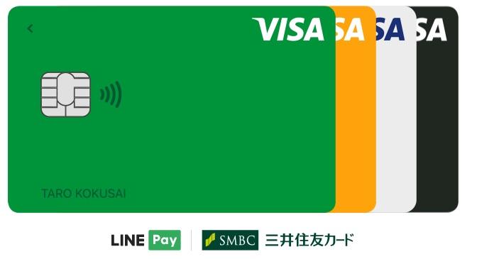 三井住友カードが提供しているクレジットカード