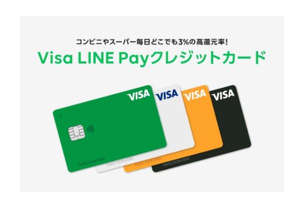 【2021年4月30日まで】Visa LINE Payクレジットカードで3%還元