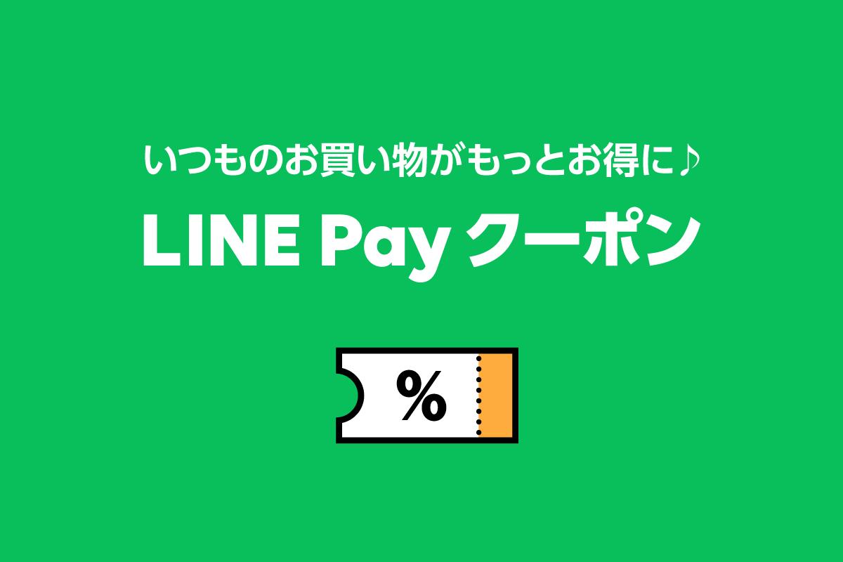 LINE Payは特典クーポンが使える