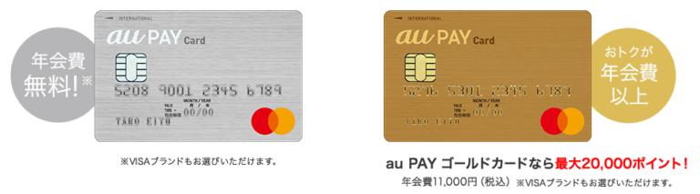 au Pay カードを作成する