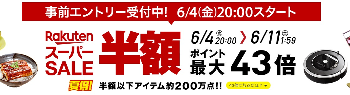 【2021年6月4日~】楽天スーパーセールの内容