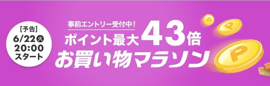 【2021年6月4日~】楽天お買い物マラソンの内容