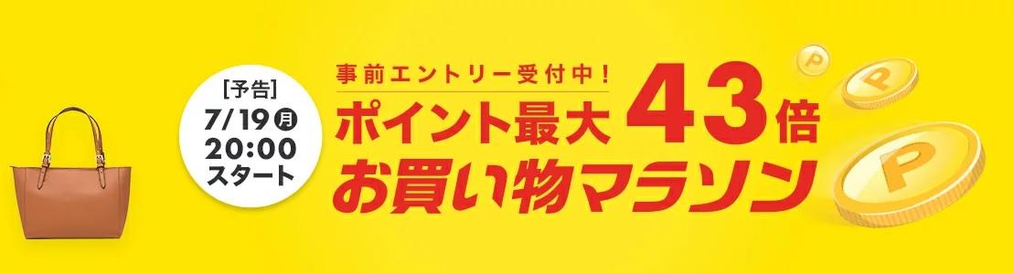 【2021年7月19日~】楽天お買い物マラソンの内容
