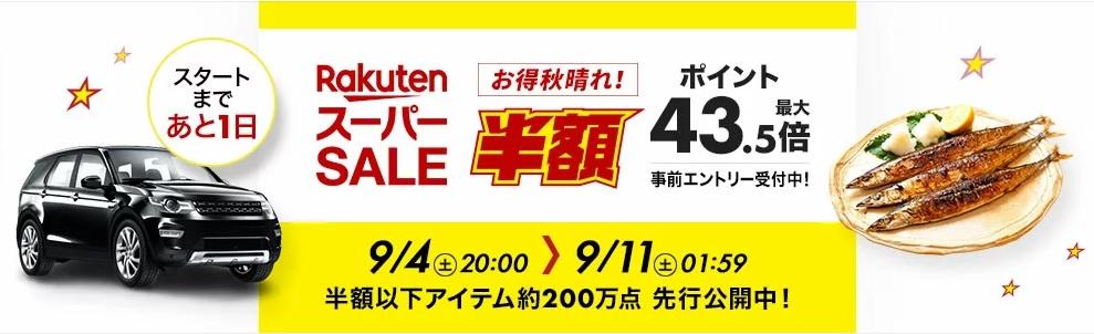【2021年9月19日~】楽天お買い物マラソンの内容